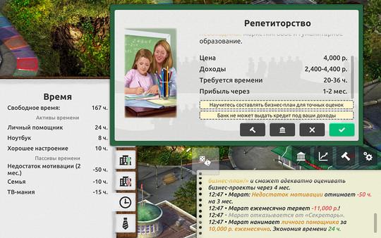 Скриншот №3 к Timeflow – Time  Money Sim