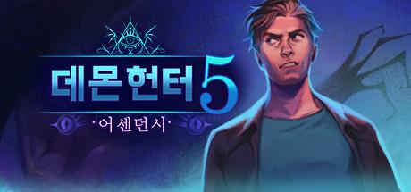 Demon Hunter 5: Ascendance