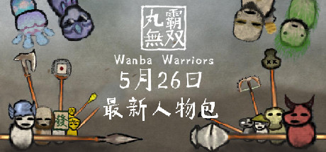 Wanba Warriors technical specifications for {text.product.singular}
