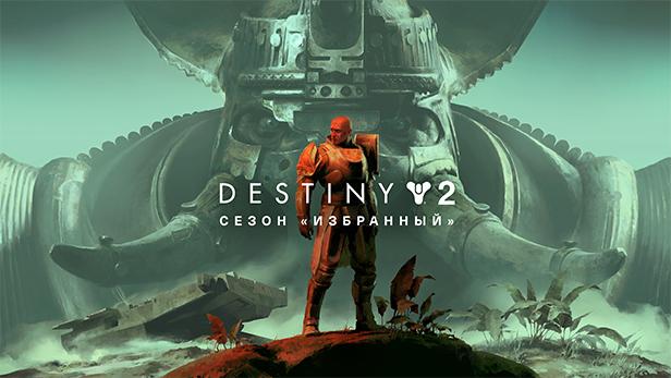Купить Destiny 2  «За гранью Света»