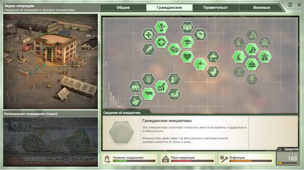 Скриншот №3 к Rebel Inc Escalation