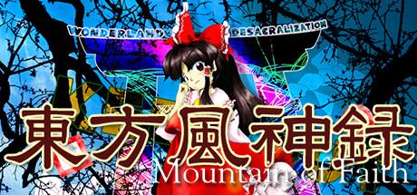 Touhou Fuujinroku ~ Mountain of Faith. Cover Image