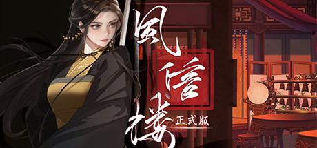 风信楼 Cover Image