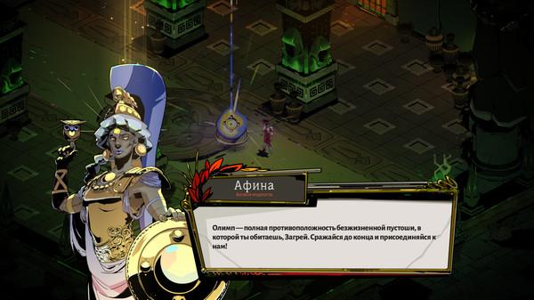 Скриншот №10 к Hades