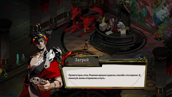 Скриншот №2 к Hades