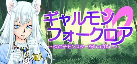 ギャルモンフォークロア~ 女の子モンスターがいっぱい! ~