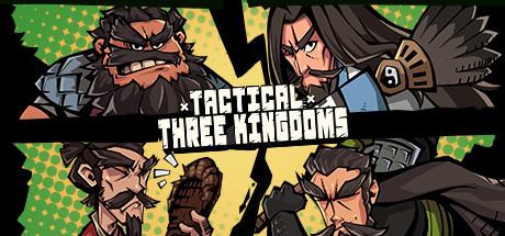 택티컬 삼국지(3개의 왕국) - 전략 & 전쟁은