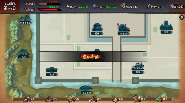 江湖余生:缘起 screenshot