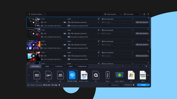 Скриншот №3 к Movavi Video Suite 2020 Steam Edition - - Video Making Software - Edit Convert Capture Screen and more