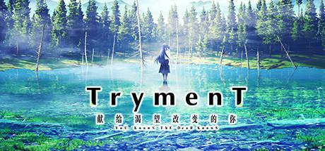 TrymenT ―献给渴望改变的你―