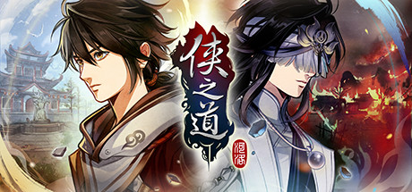 Path Of Wuxia Cover Image