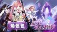零界战线-幽雪角色包 (DLC)
