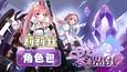 零界战线-莉莉丝角色包 (DLC)
