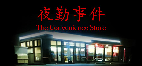 The Convenience Store | 夜勤事件