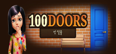 100 Doors - 방 탈출 게임