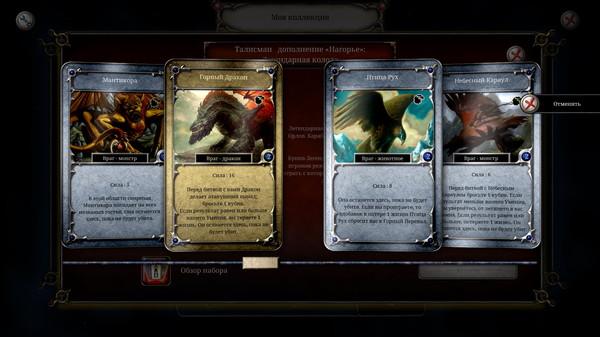 Скриншот №1 к Талисман — дополнение «Нагорье» Легендарная колода