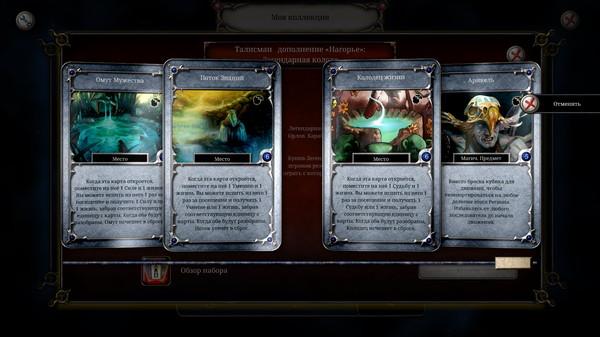Скриншот №3 к Талисман — дополнение «Нагорье» Легендарная колода