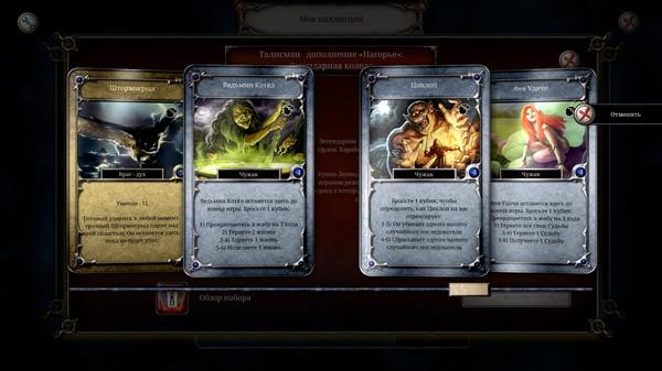 Скриншот №2 к Талисман — дополнение «Нагорье» Легендарная колода