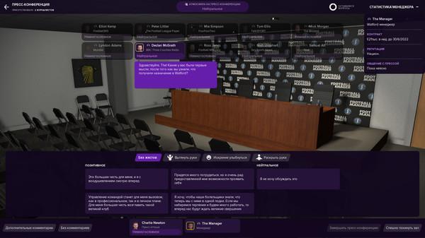 Скриншот №7 к Football Manager 2021