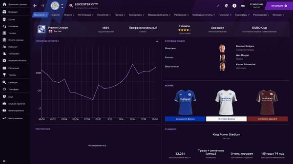 Скриншот №5 к Football Manager 2021