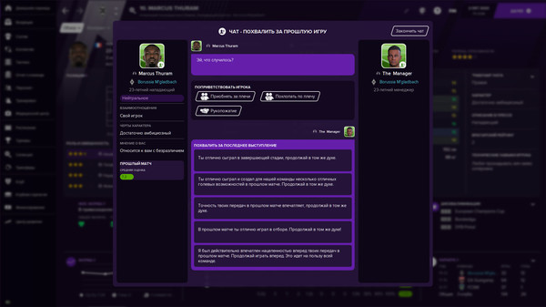 Скриншот №4 к Football Manager 2021