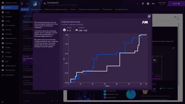 Скриншот №3 к Football Manager 2021
