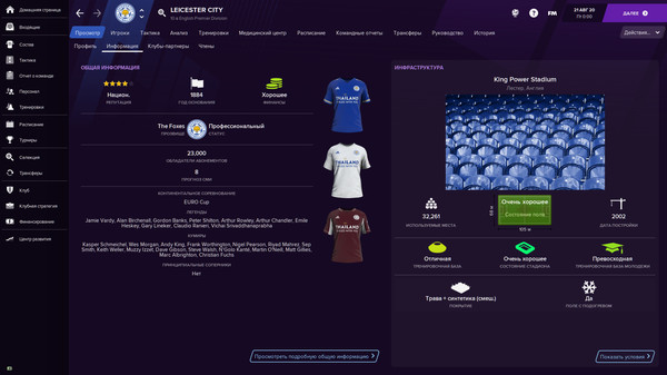Скриншот №1 к Football Manager 2021 Touch