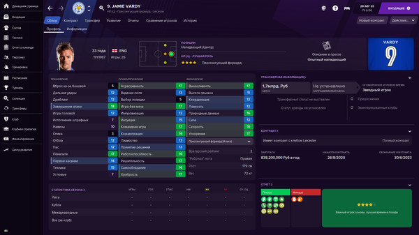 Скриншот №3 к Football Manager 2021 Touch