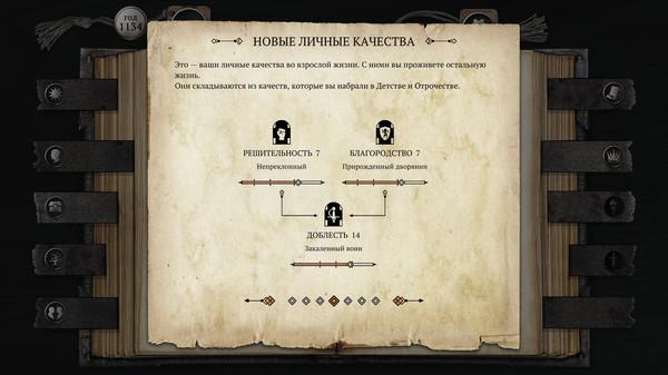 Скриншот №4 к The Life and Suffering of Sir Brante