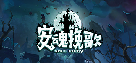 Soul Elegy technical specifications for laptop