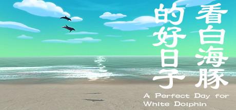 看白海豚的好日子 A Perfect Day for White Dolphin