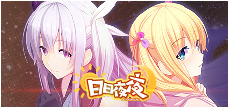 日日夜夜 Cover Image