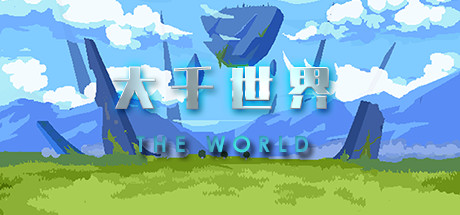 大千世界 Cover Image