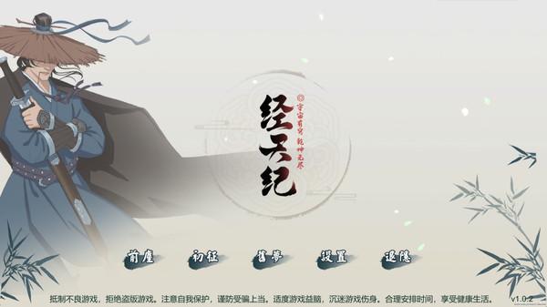 经天纪 screenshot