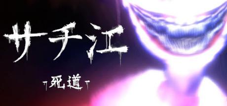 サチ江 -死道-/Sachie -Death Road-