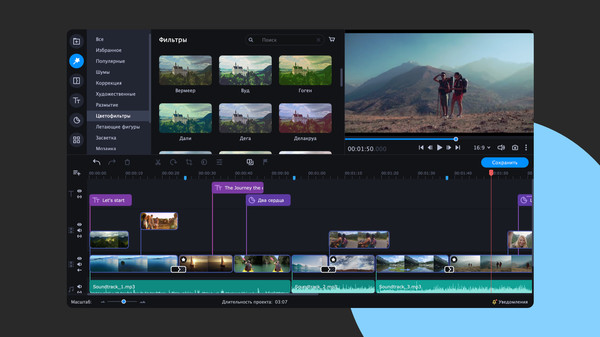 Скриншот №1 к Movavi Video Suite 2021 Steam Edition -- Video Making Software - Video Editor Screen Recorder and Video Converter