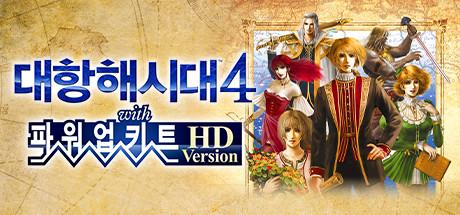 대항해시대4 with 파워업키트 HD Version