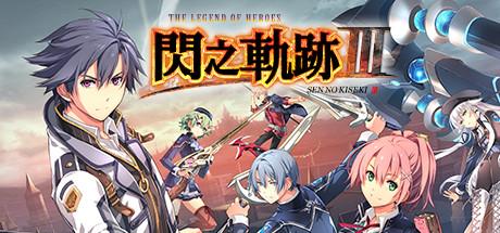 The Legend of Heroes: Sen no Kiseki III Cover Image