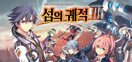 영웅전설 섬의 궤적 III / THE LEGEND OF HEROES: SEN NO KISEKI III