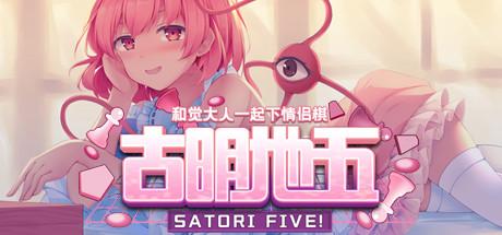 古明地五: 与觉大人下情侣棋 ~ Satori Five!