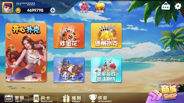 开心扑克Happy Poker screenshot