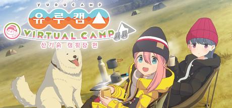 유루캠Δ VIRTUAL CAMP ~산기슭 캠핑장 편~