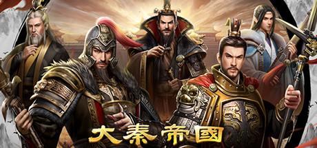 大秦帝国 Cover Image