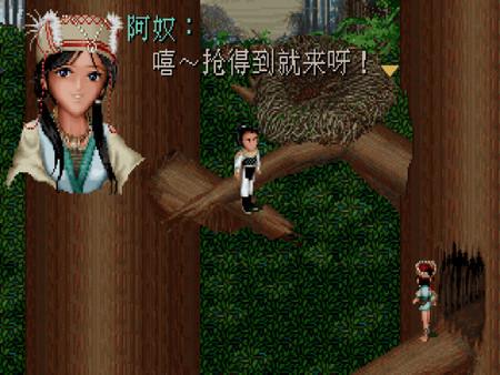 Screenshot of 仙劍奇俠傳