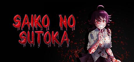 Saiko no sutoka v2.12 Free Download
