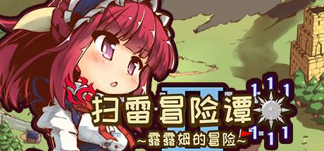 扫雷冒险谭2 ~露露姆的冒险~ Cover Image