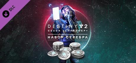 Destiny2: Набор серебра для сезона «Сплайсер»