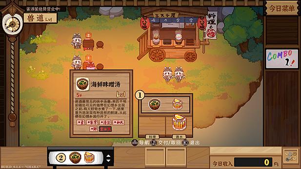 东方夜雀食堂 v1.2.1 官中插图4
