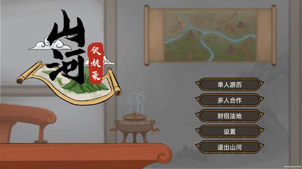 山河伏妖录 screenshot