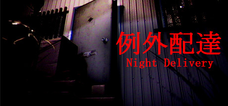 Night Delivery | 例外配達 technical specifications for {text.product.singular}